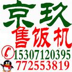 武汉食堂售饭机一卡通