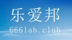 乐爱邦营销软件圈:www.666lab.club