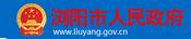 浏阳市人民政府
