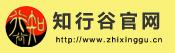 知行谷官网