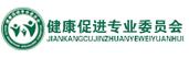 中国健康促进专业委员会