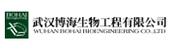 武汉博海生物工程有限公司