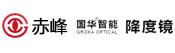 赤峰国华降度镜