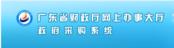 广东省政府u赢电竞官网下载网