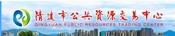 清远市公共资源交易中心网站