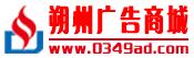 朔州广告商城网