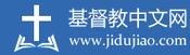 基督教中文网