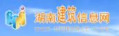 湖南建筑信息网