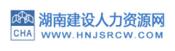 湖南省建設人力資源網