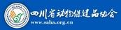 四川省动物保健品协会