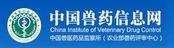 中国兽药监察所