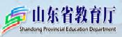 山东省教育厅