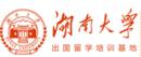 湖南大学出国留学培训基地