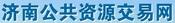 济南市公共资源交易中心
