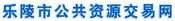 聊城市乐陵公共资源网