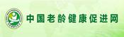 中国老龄促进网