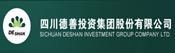 四川德善投资集团股份有限公司