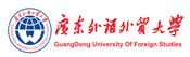广东外语外贸大学