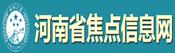 河南省焦点信息网