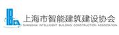 上海市智能建筑建设协会