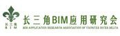 长三角BIM应用研究会