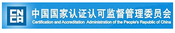 中国国家认证认可监督管理委员会