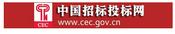 中国招标投标网