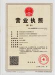 河南佳益农业科技有限公司营业执照