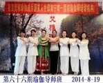 第66期瑜伽导师班