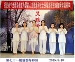 第71期瑜伽导师班