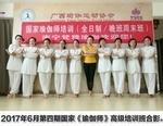 第84期瑜伽导师班