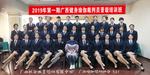 2019第一期广西健身瑜伽裁判员晋级培训班