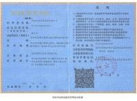 河南佳益农业科技有限公司食品流通许可证