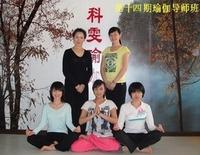 第14期瑜伽导师班