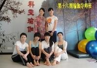 第16期瑜伽导师班