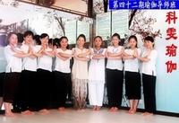 第42期瑜伽导师班
