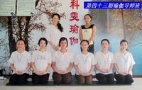 第43期瑜伽导师班