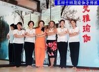 第44期瑜伽导师班