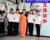 第45期瑜伽导师班