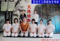 第47期瑜伽导师班