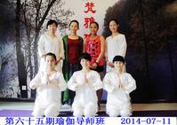第65期瑜伽导师班