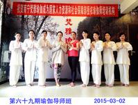 第69期瑜伽导师班