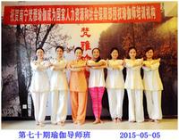 第70期瑜伽导师班