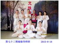 第72期瑜伽导师班