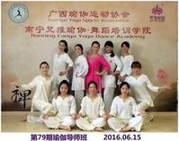 第79期瑜伽导师班