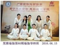 第80期瑜伽导师班