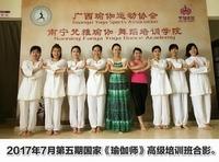 第85期瑜伽导师班