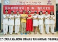 第87期瑜伽导师班