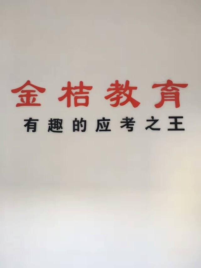 暑假辅导班[玫瑰]即日起报名优惠多多[玫瑰]金桔教育用十年的教学