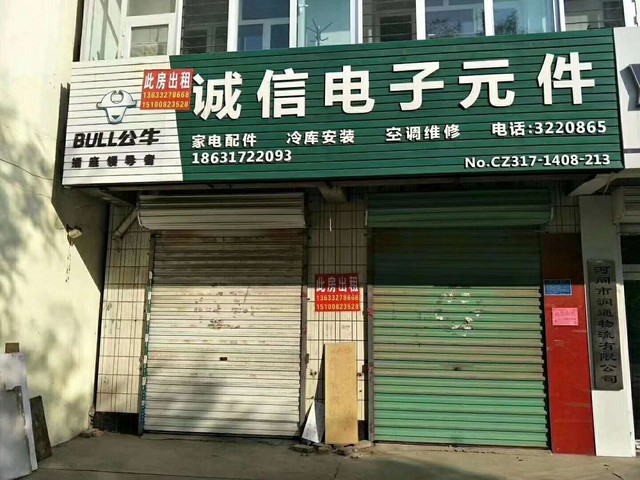 北街口信用社东100米,城垣中路北侧两间门市出租,联系电话13633